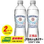 天然炭酸水 ゲロルシュタイナー正規品 500ml×48本 (2ケース) (まとめ買い)(送料無料)