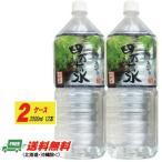 和歌山の天然水 (紀伊山地の水) 2L 2ケース(12本)(送料無料)