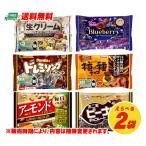 フルタ製菓 選べるチョコレート 2袋  (メール便全国送料無料 代引き・日時指定不可)