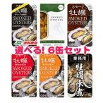 スモーク 牡蠣(かき) 7種類の中から6缶選べる メール便 送料無料