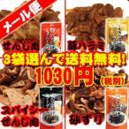 其它 - 1030円(税別)で選べる3種類 せんじ肉(せんじがら) 4種類  3袋(メール便・代引き不可)