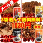 Other - 1030円(税別)で選べる3種類 せんじ肉(せんじがら) 4種類  3袋(メール便・代引き不可)