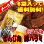 其它 - 広島B級珍味 せんじ肉(せんじがら) 豚ハラミ 黒胡椒 45g  × 6袋 (メール便・代引き不可)