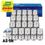 ショッピングスーパードライ (送料無料)(父の日・お中元に)アサヒ スーパードライギフトセット AS-5N