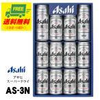 アサヒ スーパードライギフトセット AS-3N   (送料無料)
