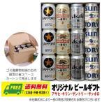 オリジナル ビール ギフト 国産メーカー ビール4種飲み比べセット 地域限定送料無料 父の日 母の日 お中元 御祝
