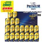 (御中元・御祝・内祝) ビール ギフト 送料無料  サントリー ザ・プレミアムモルツ BPC5N