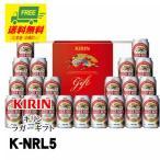 (御中元・御祝・内祝) ビール ギフト 送料無料 キリン ラガー ビールギフトセット K-NRL5