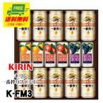 (御中元・御祝・内祝) ビール ギフト 送料無料  キリン ファミリーギフト K-FM3