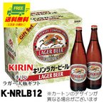 (御中元・御祝・内祝) ビール ギフト 送料無料  キリン ラガー 大瓶ギフト 12本いり K-NRLB12