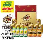 (御中元・御祝・内祝) ビール ギフト 送料無料  サッポロ エビスビール ファミリーギフト YEFM3D