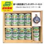 (御中元・御祝・内祝) ビール ギフト 送料無料 選べる発泡酒&ワンタッチビールサーバーセット (350ml 8缶+500ml 1缶+ビールサーバー 1個)