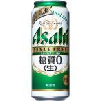 アサヒ スタイルフリー糖質ゼロ 500ml 1ケース