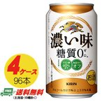 (期間限定セール)(送料無料)キリン 濃い味〈糖質0〉350ml×96本(4ケース)