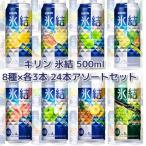 キリン 氷結 アソートセット 500ml 8種×各3本 1ケース(24本)(1個口は2ケースまでです)