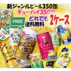 缶チューハイ 新ジャンル缶ビール  よりどり2ケース (ほろよい・氷結・-196・Slat・本搾り・こくしぼり・のどごし・クリアアサヒ・麦とホップ  (送料無料)