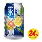 キリン 氷結 グレープフルーツ 350ml×24缶 1ケース