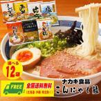 ナカキ食品 こんにゃく麺 ラーメン・うどん・焼きそば・パスタ 選べる12袋セット(低カロリー&低糖質)地域限定送料無料