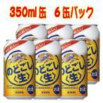 キリン のどごし(生) 350ml 6缶パック