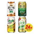 新ジャンル 糖質オフ 飲み比べアソート (アサヒオフ・クリアアサヒ糖質0・濃い味・金麦糖質オフ) 1ケース