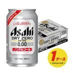 アサヒ ドライゼロ ノンアルコール(0.00%) 350ml×1ケース