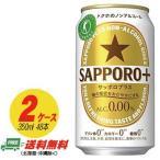 (特売実施中)(トクホ)サッポロ プラス SAPPORO+ 350ml×2ケース  48本(ノンアルコール 0.00%)