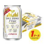アサヒ ドライゼロ フリー ノンアルコール・プリン体0.0 350ml×1ケース