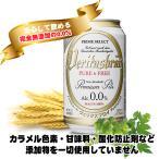 ノンアルコール ヴェリタスブロイ 330ml×24缶 1ケース (ドイツ直輸入 完全無添加)