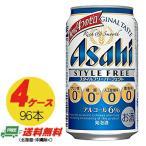 (期間限定セール)(送料無料)アサヒ パーフェクト(スタイルフリー)350ml×96本(4ケース)