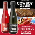 COWBOY (カウボーイ)〈山廃純米吟醸) Tender & FISHERMAN(フィッシャーマン) 速醸純米吟醸酒  300ml 2本セット (送料無料)(バレンタイン)