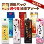 麦焼酎 1.8Lパック (1800ml) 選べるアソート 6本セット (送料無料)