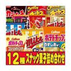 スナック菓子 12種類 詰め合わせ箱 数量限定特売中 (送料無料)