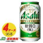 (期間限定セール)(送料無料)アサヒ スタイルフリー〈生〉350ml×96本(4ケース)