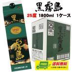 芋焼酎 黒霧島 25度 1800ml チューパック 1ケース(6本)(クロキリ)地域限定送料無料