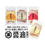 (選べる4種類) 五日市醤油 カシューナッツ 醤油豆 しょうゆ豆  組み合わせ自由 4袋セット (クリックポスト送料無料)