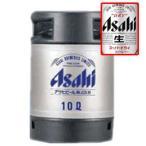アサヒ スーパードライ 生樽 10L (業務用)/生ビール(2本で送料無料)
