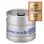 アサヒ プレミアムビール 熟撰 生樽 5L(業務用)/生ビール(2本で送料無料)