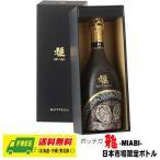 (数量限定セール)ボッテガ 雅 -MIABI- 750ml 数量限定商品 イタリア スパークリングワイン 地域限定送料無料