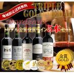 トリプル金賞受賞ワイン5本セット(送料無料)