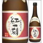 紅一刻 芋焼酎 25度 720ml瓶 小牧醸造 鹿児島県 化粧箱なし