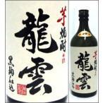 龍雲 ( りゅううん) 芋焼酎 25度  720ml瓶 岩川醸造 鹿児島県 化粧箱なし