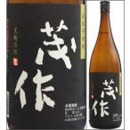 25度 茂作(もさく)1800ml瓶 減農薬栽培熊本甘藷使用 花の香酒造 熊本県 化粧箱なし