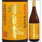 25度 球磨拳(くまけん)1800ml瓶 無濾過米焼酎 恒松酒造本店 熊本県 化粧箱なし