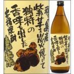 25度 芋焼酎 焼紫(やきむらさき) 900ml瓶 高千穂酒造 宮崎県 化粧箱なし