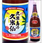30度 久米島の久米仙 1800ml瓶 泡盛(久米島・一般酒) 久米島の久米仙  沖縄県 化粧箱なし