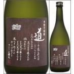 25度 道(みち) 720ml瓶 常楽酒造 熊本県 化粧箱なし アントニオ猪木プロデュースの芋焼酎