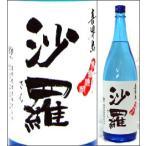25度 沙羅(さら) 1800ml瓶 古酒ブレンド黒糖焼酎 喜界島酒造 鹿児島県 化粧箱なし