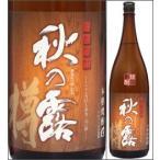25度 秋の露 樽 1800ml瓶 米焼酎 常楽酒造 熊本県 化粧箱なし