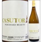 25度 CASUTORI nagasaki beauty 1800ml瓶 大吟醸粕取焼酎 福田酒造 長崎県 化粧箱なし