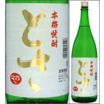 25度 純米焼酎 とさ 1800ml瓶  酔鯨酒造 高知県 化粧箱なし